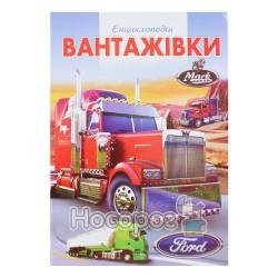 "Энциклопедия Грузовики ""Септима"" (укр.)"