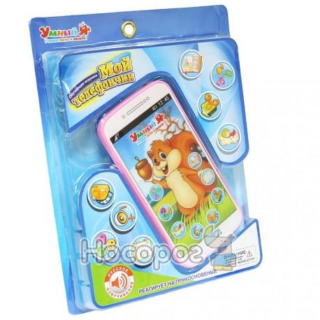 Іграшковий телефон