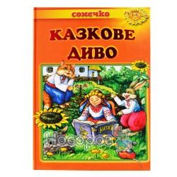 """Солнышко (серия) """"Синтекс"""" (укр.)"""