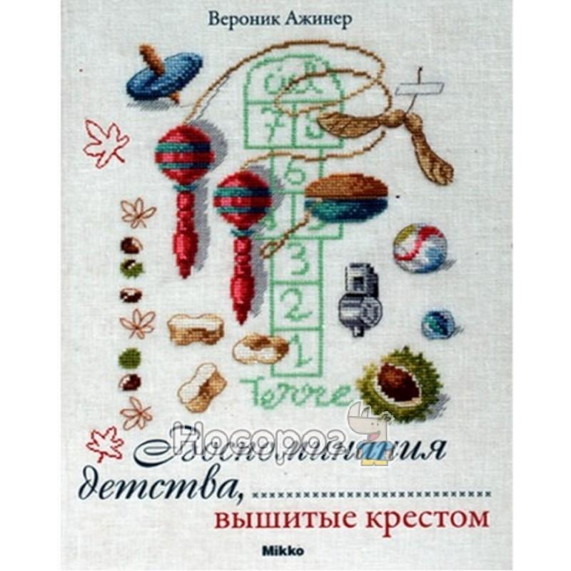 """Фото Воспоминания детства, вышитые крестом """"Микко"""" (рус.)"""
