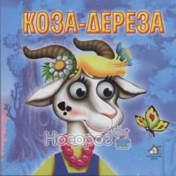 """Картонка А6 Коза-дереза """"Кн. хата"""" (укр.)"""