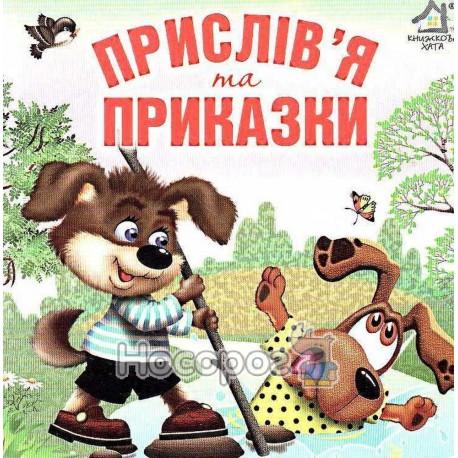 """Пословицы и поговорки """"Книжный дом"""" (укр.)"""
