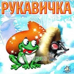 """Рукавичка """"Книжкова хата"""" (укр.)"""