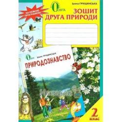 "Зошит друга природи 2 кл. ""Освіта"" (укр.)"