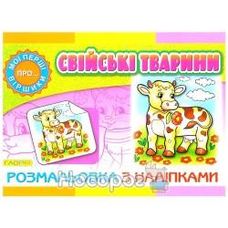 Раскраска Глория Домашние животные