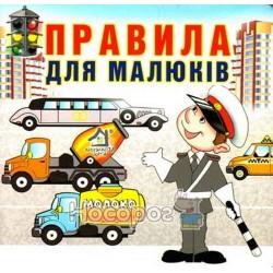 """Правила для малышей """"Книжкова хата"""" (укр.)"""