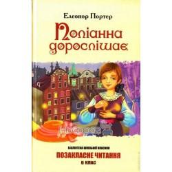 "Поллианна Страна грез ""(рус.)"""