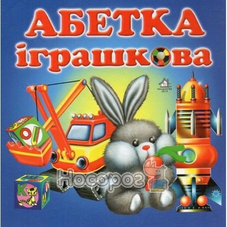 "Игрушечная Азбука ""Книжкова хата"" (укр.)"