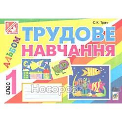 """Трудове навчання 1 кл """"Богдан"""" (укр.)"""
