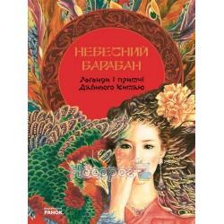 """Читаємо із захопленням - Легенди і притчі Давнього Китаю """"Ранок"""" (укр.)"""