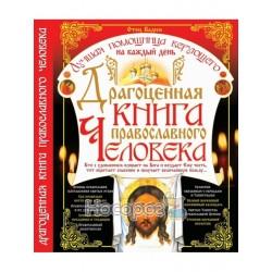 """Драгоценная книга православного человека """"БАО"""" (рус.)"""