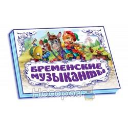 """Панорамка ( Белая) Бременские музыканты """"Ранок"""" (укр.)"""