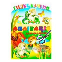 """Волшебные ножницы Аппликация для малышей """"Кредо"""" (укр.)"""