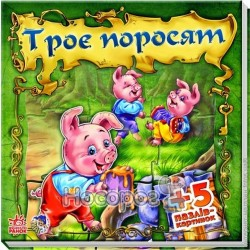"""Сказочный мир """" Три поросенка """" Ранок (укр)"""