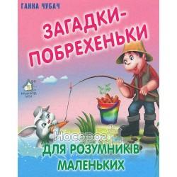 """Загадки-побрехеньки """"Книжкова хата"""" (укр.)"""