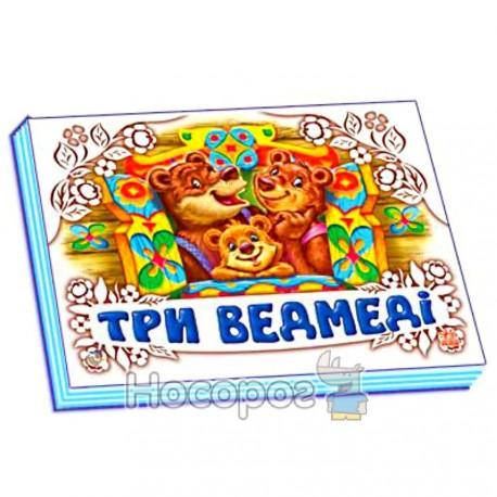 Панорамка - Три медведя «Ранок» (укр.)