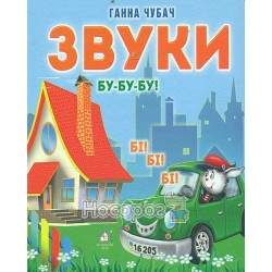 "Звуки ""Книжкова хата"" (укр.)"