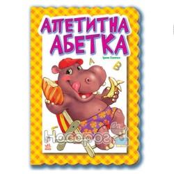 "Азбука с чтением - Аппетитная азбука ""Ранок"" (укр.)"