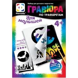 """Гравюра з трафаретами Фантазер """"Кінопригоди"""" 334075"""