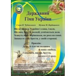 """Плакат Государственный гимн Украины """"Пип"""" (укр.)"""