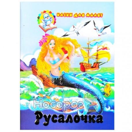 Сказки для малышей – Русалочка «Септима» (укр.)