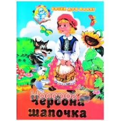 Казки для малят - Червона шапочка «Септіма» (укр.)