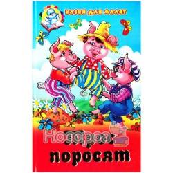 """Сказки для малышей - Три поросенка """"Септима"""" (укр.)"""