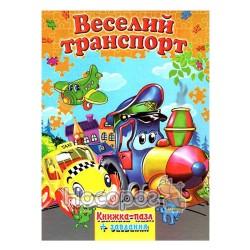 """Книжка з пазлами - Веселий транспорт """"Септіма"""" (укр.)"""