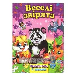 """Книжка с пазлами - Веселые зверята """"Септима"""" (укр.)"""