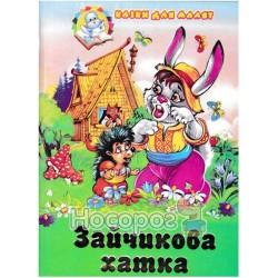"""Сказки для малышей - Домик зайчика """"Септима"""" (укр.)"""