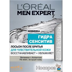 Лосьйон після гоління L'oreal Paris Men Expert Гідра Сенситів для чутливої шкіри 100 мл (3600522234272)