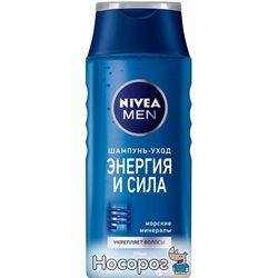 Шампунь для чоловіків для нормального волосся Nivea Feel Strong 250 мл (4005808256105)