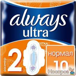 Гигиенические прокладки Always Ultra Normal (Размер 2) 10 шт (4015400041641)