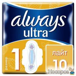 Гигиенические прокладки Always Ultra Light (Размер 1) 10 шт. (4015400041665)