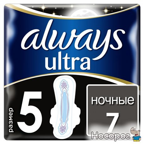 Фото Гигиенические прокладки Always Ultra Secure Night (Размер 5) 7 шт. (4015400612346)