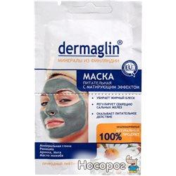 Маска Dermaglin Питательная с матирующим эффектом 20 г (4260119410121)