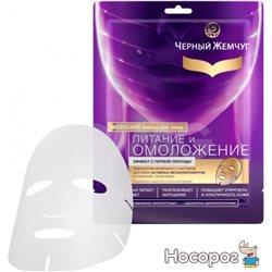 Тканевая маска Черный Жемчуг Питание 24.2 г (4605922335191)