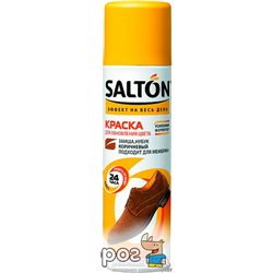 Фарба Salton для оновлення кольору виробів із замші і нубук 250 мл Коричнева (42250/12)