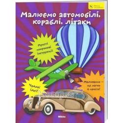 """Школа рисования - Рисуем автомобили, корабли, самолеты """"Мikkо"""" (укр)"""