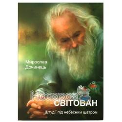 Світован. Штудії під небесним шатром «Карпатська вежа» (укр.)