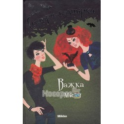 "Сестры вампирши 3 т - Тяжелая миссия Мікко"" (укр)"""