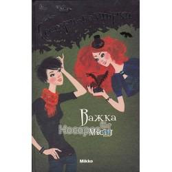 "Сестры вампирши 3 т - Тяжелая миссия ""Мікко"" (укр)"