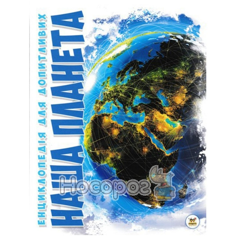 """Фото Енциклопедія для допитливих - Наша планета """"Талант"""" (укр.)"""