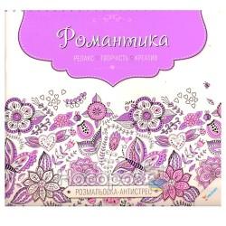 Раскраска-антистресс - Романтика «Pelican» (укр.)