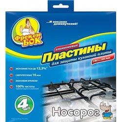 Пластини для захисту кухонної плити Фрекен БОК алюмінієві 4 шт (4820048481939)