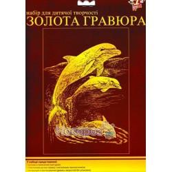 Гравюра ТОП Золота (Дельфіни) 950354