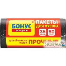 Пакеты для мусора Бонус 35 л 50 шт Черные (16100410_4820048483919)