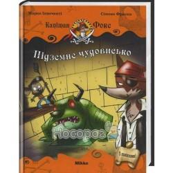 """Капитан Фокс - Подземное Чудовище """"Mikko"""" (укр)"""