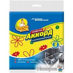 Салфетки Фрекен БОК Аккорд влаговпитывающие 3 шт (4820143704711)
