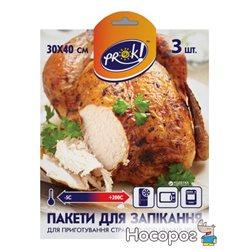 Пакеты для запекания PrOK 30 х 40 см 3 шт (4820159844609)